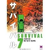 サバイバル (7) (リイド文庫)