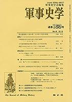 軍事史学 第41巻第3号
