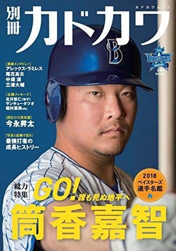 別冊カドカワ 総力特集 筒香嘉智 (カドカワムック)