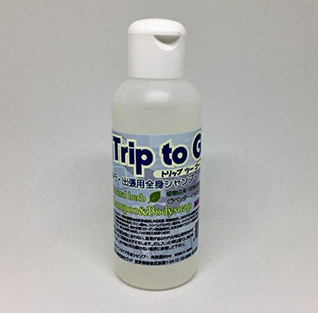 テキストシャベルが欲しいTrip to Go(トリップツーゴー) 全身シャンプー 60ml 旅行/出張にコレ1本 ただいま送料無料です。