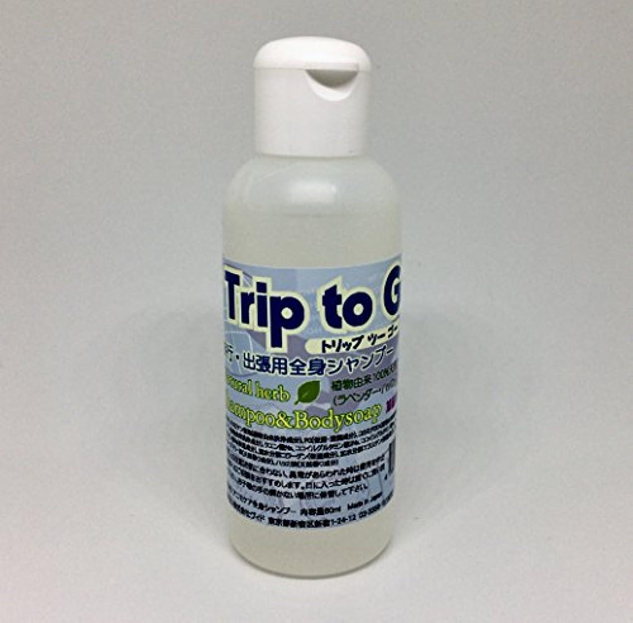 ギャングスターしみ退屈させるTrip to Go(トリップツーゴー) 全身シャンプー 60ml 旅行/出張にコレ1本 ただいま送料無料です。