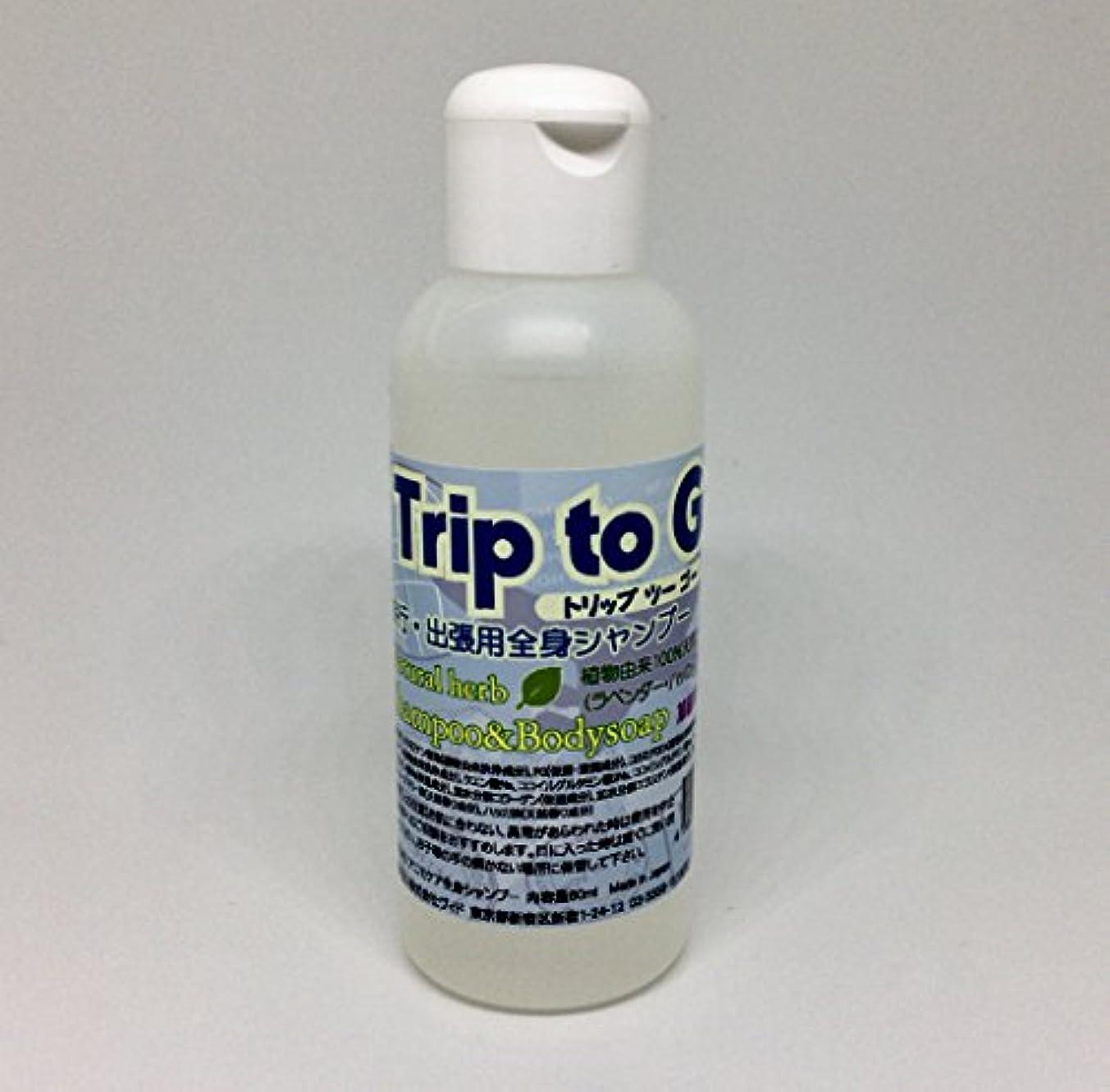 起きろ発揮するインクTrip to Go(トリップツーゴー) 全身シャンプー 60ml 旅行/出張にコレ1本 ただいま送料無料です。