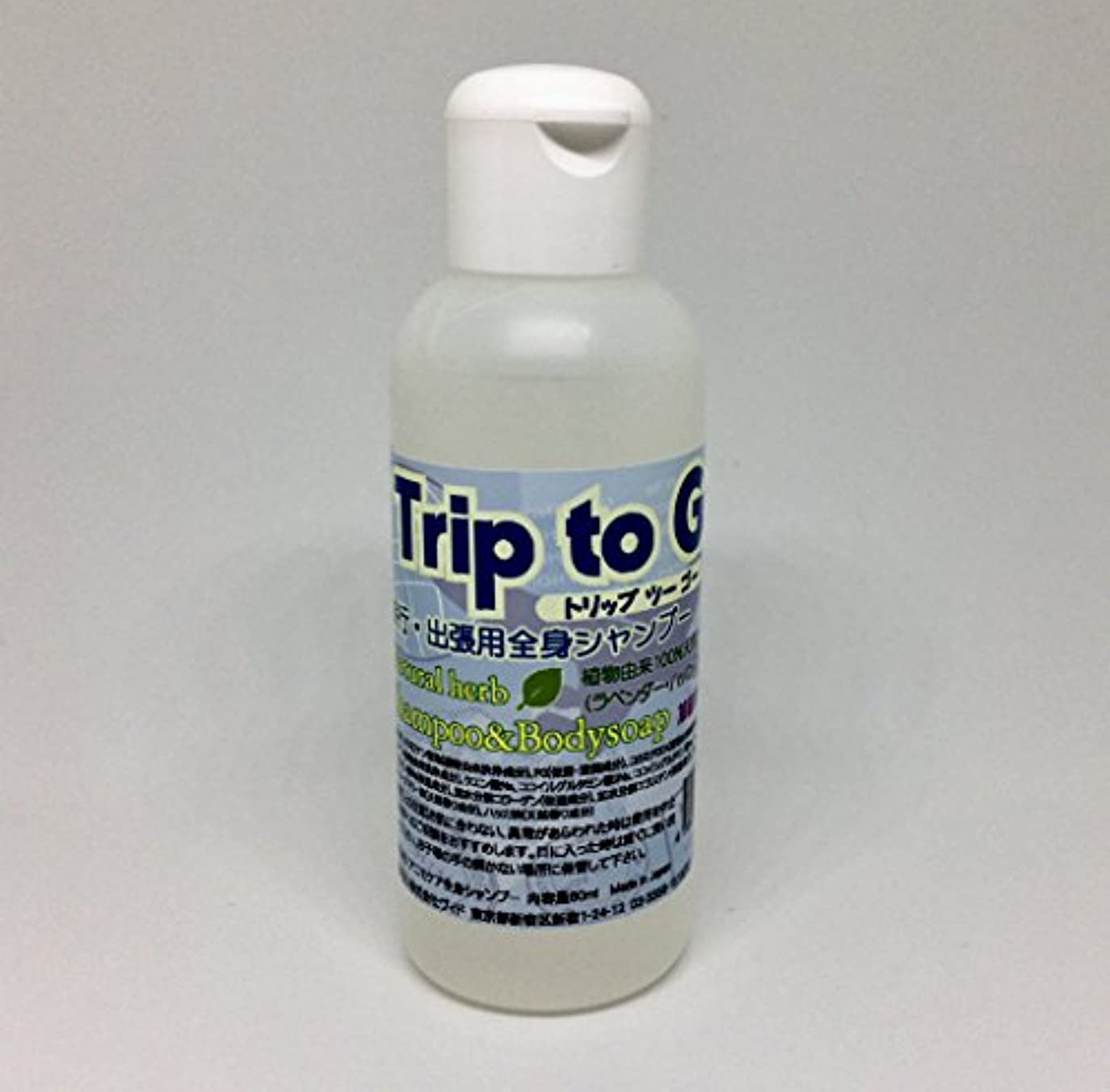 極めてビルマ静的Trip to Go(トリップツーゴー) 全身シャンプー 60ml 旅行/出張にコレ1本 ただいま送料無料です。
