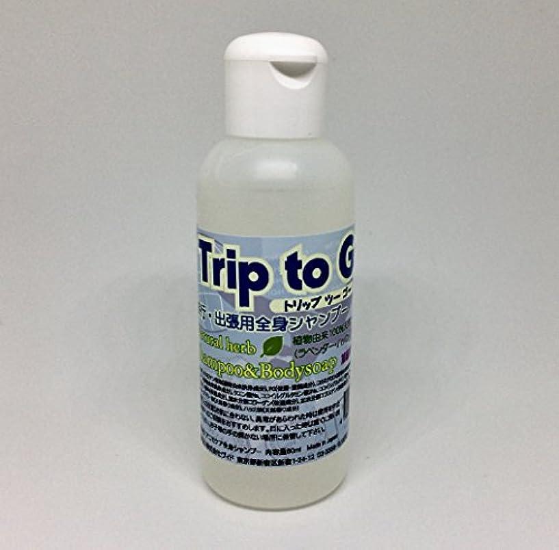 位置する怠小麦Trip to Go(トリップツーゴー) 全身シャンプー 60ml 旅行/出張にコレ1本 ただいま送料無料です。