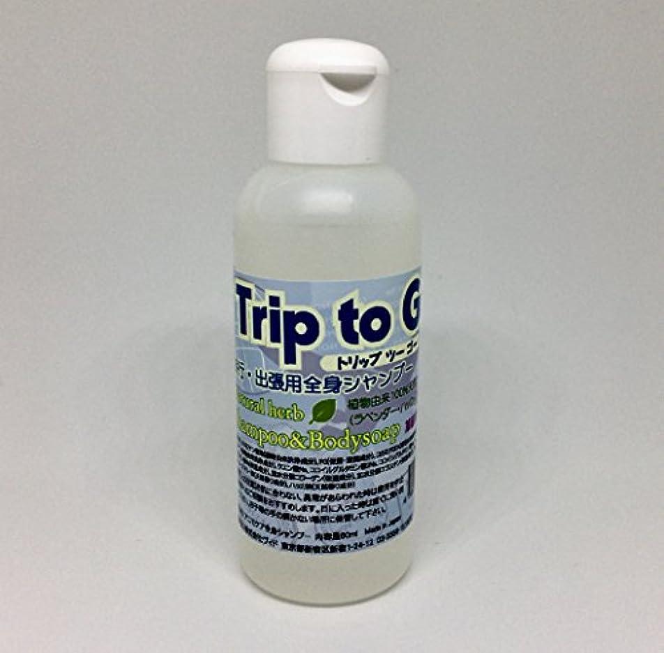 温かい圧縮不愉快にTrip to Go(トリップツーゴー) 全身シャンプー 60ml 旅行/出張にコレ1本 ただいま送料無料です。