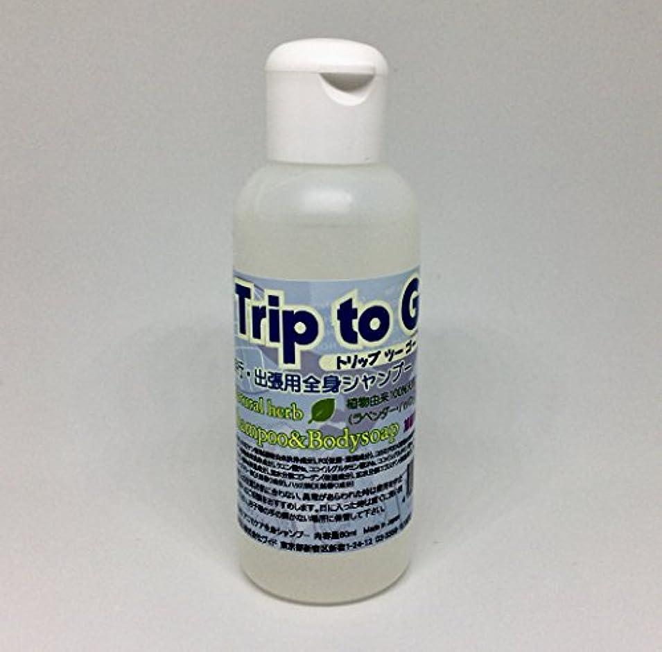 クランプ傘取り出すTrip to Go(トリップツーゴー) 全身シャンプー 60ml 旅行/出張にコレ1本 ただいま送料無料です。