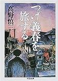 つげ義春を旅する (ちくま文庫)