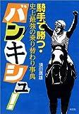 バンキシュ! ―騎手で勝つ・史上最強の乗り替わり事典