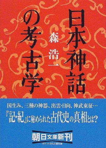日本神話の考古学 (朝日文庫)の詳細を見る