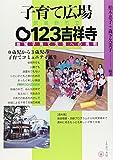 子育て広場武蔵野市立0123吉祥寺―地域子育て支援への挑戦
