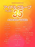 ワンランク上のピアノソロ アイドルグループベスト35 A・RA・SHI/ふるさと (ワンランク上のピアノ・ソロ)