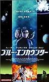 ブルー・エンカウンター [DVD]