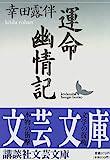 運命・幽情記 (講談社文芸文庫)
