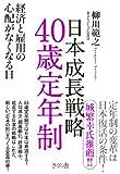 日本成長戦略 40歳定年制