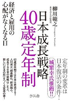 [柳川範之]の日本成長戦略 40歳定年制