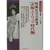 性風俗写真館〈2〉赤線・ストリップ時代編 (幻の性資料)