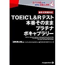 TOEIC(R) L&Rテスト 本番そのままプラチナボキャブラリー