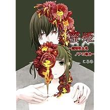 蜜姫-魔眼吸血鬼・ノアの場合- 蜜姫シリーズ (TL☆恋乙女ブック)