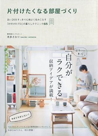 片付けたくなる部屋づくり ~古い2Kをすっきり心地よく住みこなす「片付けのプロ」の暮らしテクニック65~ (美人開花シリーズ)