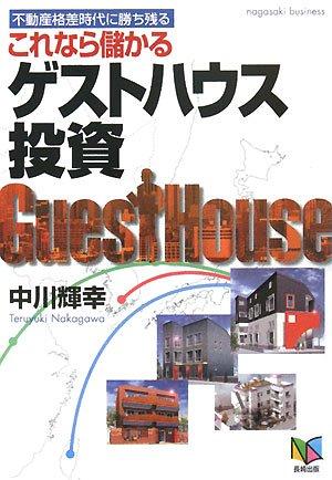 これなら儲かるゲストハウス投資―不動産格差時代に勝ち残る (nagasaki business)の詳細を見る