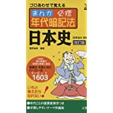 まんが必修年代暗記法日本史 (シグマベスト)