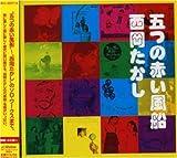 五つの赤い風船/西岡たかし ソングブック