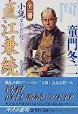 全一冊 小説直江兼続―北の王国 (集英社文庫)