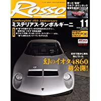 Rosso (ロッソ) 2008年 11月号 [雑誌]