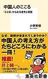「中国人のこころ: 「ことば」からみる思考と感覚 (集英社新書)」販売ページヘ