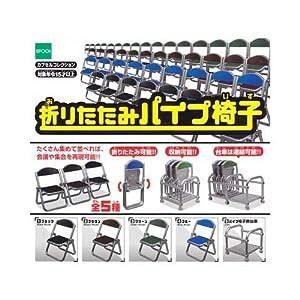 カプセル 折りたたみパイプ椅子 全5種セット