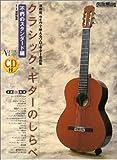 CD付 クラシックギターのしらべ 不朽のスタンダード編 (アコースティック・ギター・マガジン) 画像