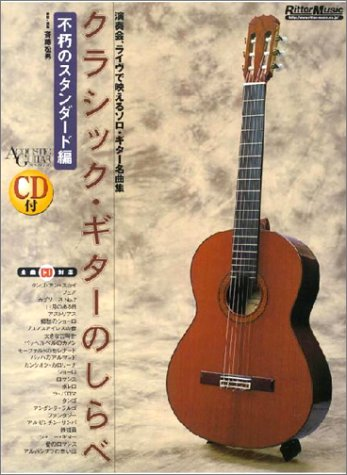 CD付 クラシックギターのしらべ 不朽のスタンダード編 (アコースティック・ギター・マガジン)の詳細を見る