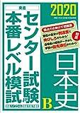 2020センター試験本番レベル模試 日本史B (東進ブックス)