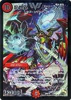 デュエルマスターズ / 龍世界 ドラゴ大王(ヴィクトリーレア) / ドラゴンサーガ 超王道戦略ファンタジスタ12