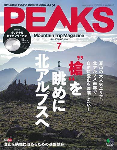 「PEAKS 2020年7月号」付録は直径17.5cmのステンレス製オリジナル・ビッグフライパン! #提供