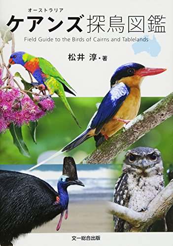 オーストラリア ケアンズ探鳥図鑑—Field Guide to the Birds of Cairns and Tablelands
