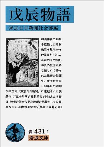 戊辰物語 (岩波文庫 青 431-1)の詳細を見る