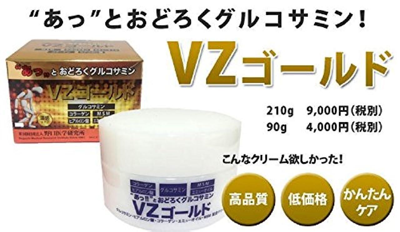 分子どちらか商標塗るグルコサミン 関節栄養クリーム VZゴールド 90g
