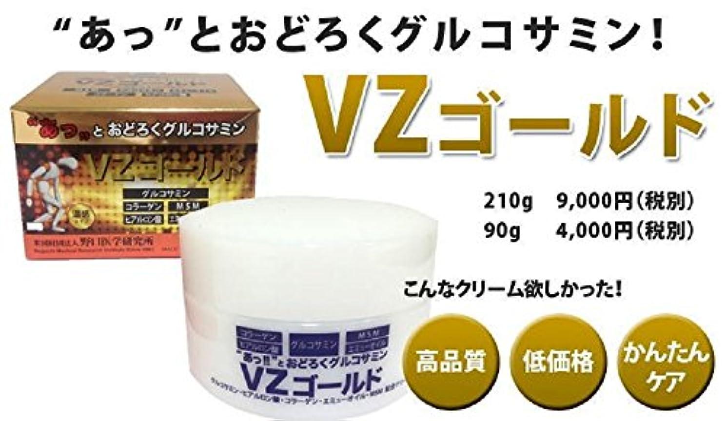不健全リビジョン予防接種塗るグルコサミン 関節栄養クリーム VZゴールド 90g