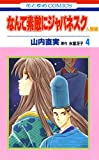 なんて素敵にジャパネスク 人妻編 4 (花とゆめコミックス)