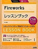 Fireworksレッスンブック Fireworks CS6/CS5/CS4対応 (-)