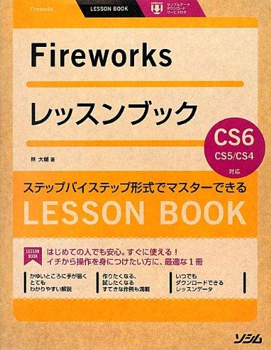 Fireworksレッスンブック Fireworks CS6/CS5/CS4対応 (-)の詳細を見る