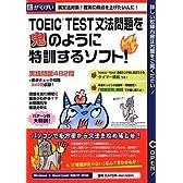 TOEIC TEST 文法問題を鬼のように特訓するソフト!
