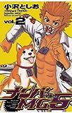 ナンバMG5(2) (少年チャンピオン・コミックス)