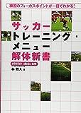 サッカートレーニング・メニュー解体新書—練習のフォーカスポイントが一目でわかる!