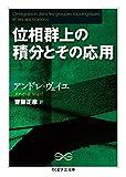 位相群上の積分とその応用 (ちくま学芸文庫)