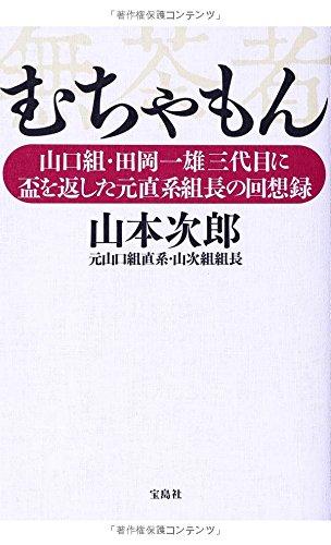 むちゃもん 山口組・田岡一雄三代目に盃を返した元直参組長の回想録の詳細を見る