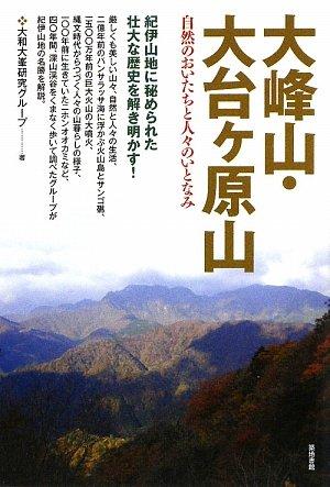 大峰山・大台ヶ原山