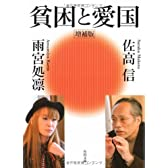 貧困と愛国 増補版 (角川文庫)