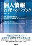 個人情報管理ハンドブック〔第3版〕